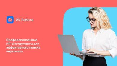 Photo of ВКонтакте появился инструмент по поиску сотрудников в соцсети