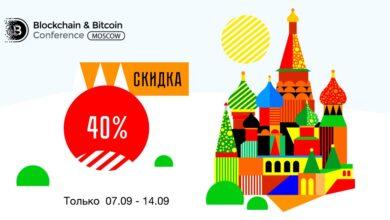 Photo of До Blockchain & Bitcoin Conference Moscow осталось 20 дней