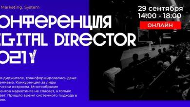 Photo of Digital Director Conf – все про системный подход в Digital