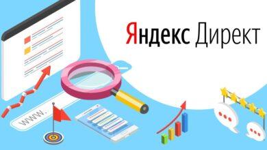Photo of Прямая линия с командой Яндекс.Директа