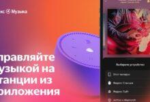 Photo of В Яндекс.Музыке появилась возможность управлять музыкой на Станции